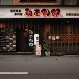 西長堀駅より徒歩4分!和モダンな隠れ家で絶品串焼きをご堪能ください。