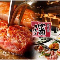 鉄板焼き 濱 新宿店