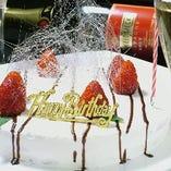 記念日・誕生日には特製デザートをご用意