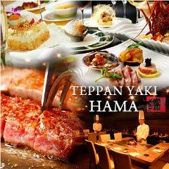 Teppanyaki Hama Shinjukuten