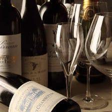◎お料理を引き立てる厳選ワイン
