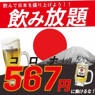 肉炙り寿司が旨い個室居酒屋 肉星と寿司姫 栄錦店 コースの画像