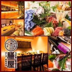肉炙り寿司が旨い個室居酒屋 肉星と寿司姫 栄錦店