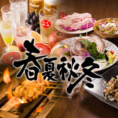 炭火焼きと旬野菜 春夏秋冬 胎内店