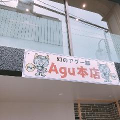 あぐー豚 Agu本店