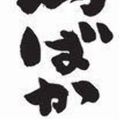 Torisemmonkoshitsu Toribakaichidai Ginza