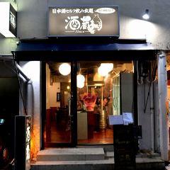 日本酒セルフ酒蔵