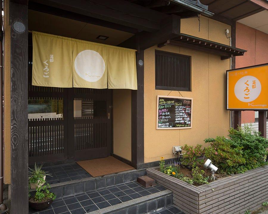 金沢駅西口!旨い魚を食べたい人歓迎