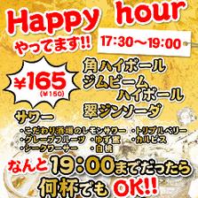 【ハッピーアワー】「19:00」までだったら何杯でもOK!!