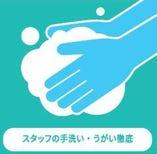 ◆スタッフの手洗い・うがいの徹底