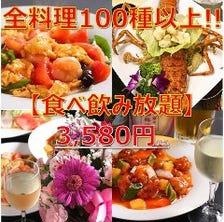 いつでも&当日OK♪【オーダー式たっぷり120分食べ放題2180円コース!!】