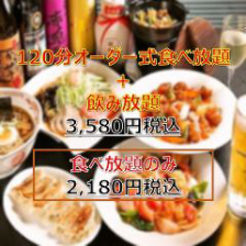 コスパ抜群♪食べ飲み放題3,580円!