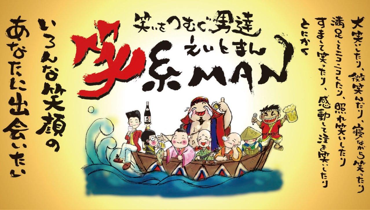 """糸満市に来たらぜひ""""笑糸MAN""""へ!!!"""