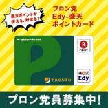 「プロン党 Edy-楽天ポイントカード」会員募集中!ドリンク10%OFFやポイントがお得に貯まる特権満載!
