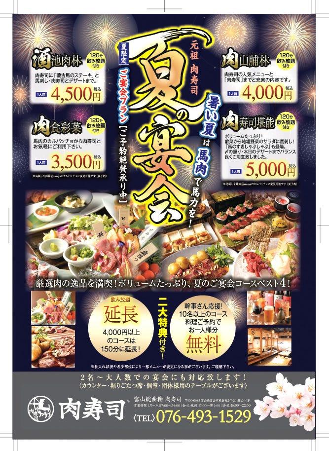 富山総曲輪肉寿司