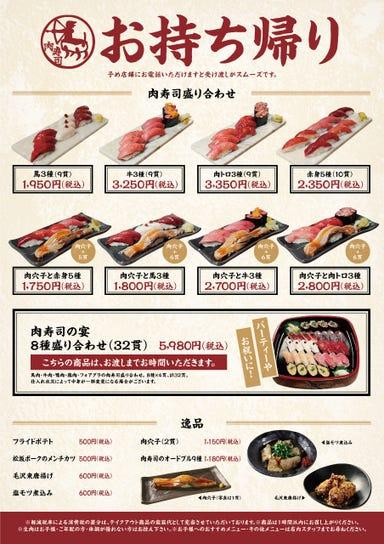 富山総曲輪 肉寿司  メニューの画像
