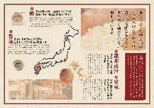 全国44店「元祖肉寿司のこだわり」