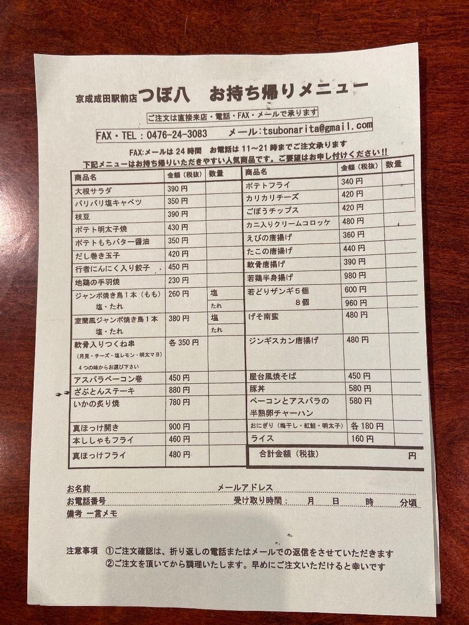 つぼ八 京成成田駅前店