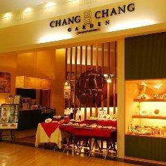 チャンチャンガーデンイオンモール熊本店
