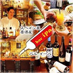 スペイン風 居酒屋 bar ipa (バルイーパ)