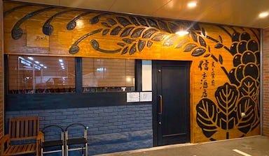 米と葡萄 信玄酒店  こだわりの画像
