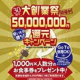 【30周年大創業祭】 1,000円×人数分のお食事券をプレゼント!