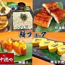 <鰻フェア開催中>夏のおすすめ定番食