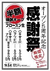 雑魚屋 熊本東急REIホテル店