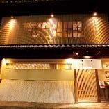 大正時代の町屋を改装。京都ならではの趣が溢れています。