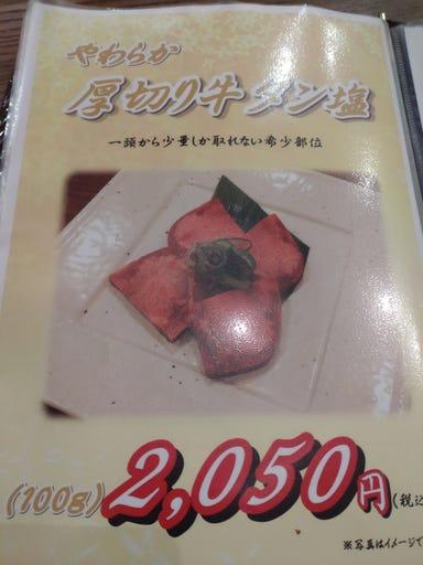 東京飯店 豊玉店 メニューの画像