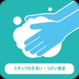 就業中は手洗い、うがい、手指消毒を徹底しております。