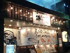 海さくら 元町店
