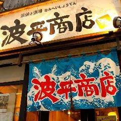 浜焼き酒場 波平商店