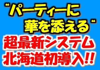 ★歓送迎会★北海道初導入の超最新システムが使える♪オードブル6品盛りコース 120分飲み放題付き2,500円