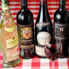 格安のイタリアワインが80種類以上