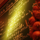 おすすめの黒板メニューとワインの組み合わせが浦和流。