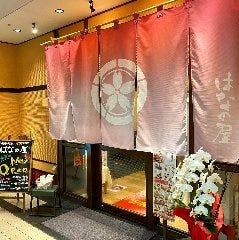和食旬菜 はなの屋 葛西駅前店