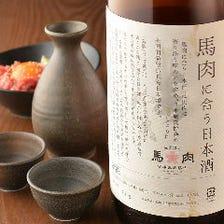 お肉に合った日本酒を豊富にご用意