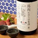 馬肉に合うこだわりの日本酒も各種ご用意