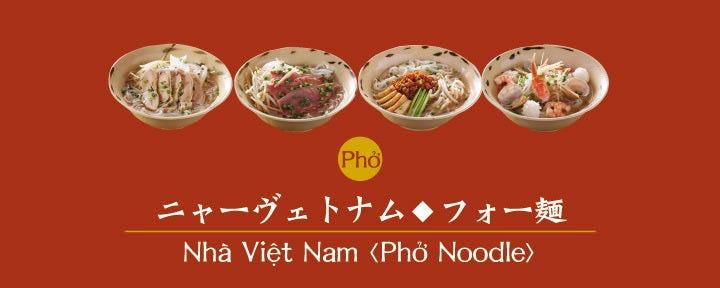 ニャーヴェトナム・フォー麺 新宿高島屋タイムズスクエア店