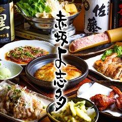 赤坂でのご宴会・飲み会に!