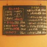 その日のオススメは黒板に記載しております。旬の味をご堪能あれ