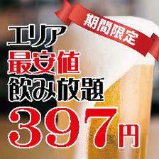 冬季限定!全70種類飲み放題397円!!
