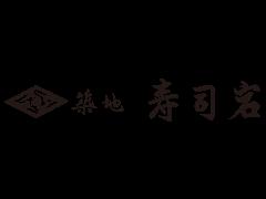 築地 寿司岩 成田空港第1ターミナル店