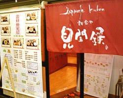 見聞錄 京都アバンティ店