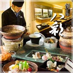 日本酒とワイン 割烹 八彩 新大阪店