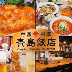 青島飯店 すすきの店