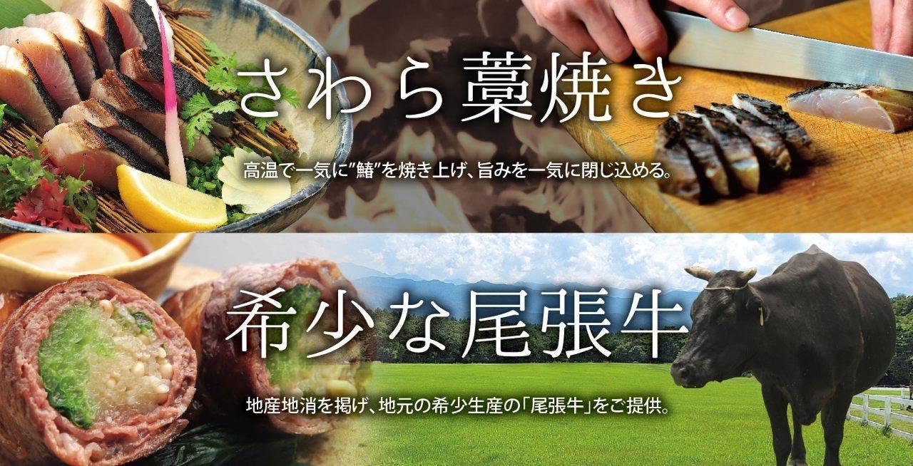 純米酒と藁焼 神楽饗