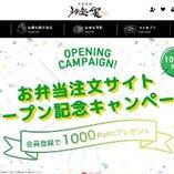 【公式ウェブサイト】オープン!キャンペーン実施中
