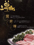 三河産 三州豚【愛知県豊田市】